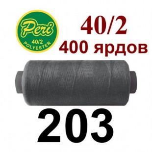 Швейные нитки Peri № 203