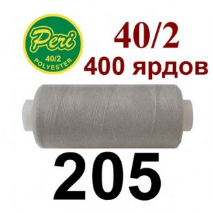 Швейні нитки Peri № 205