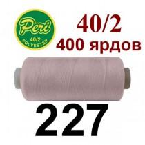 Швейні нитки Peri № 227