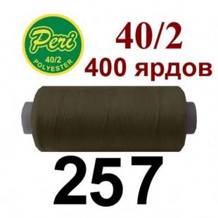 Швейні нитки Peri № 257