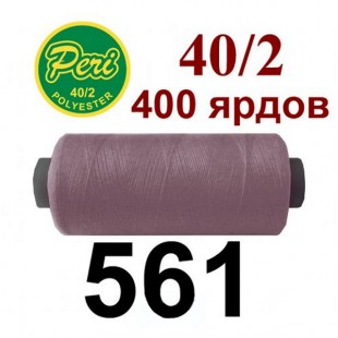 Швейні нитки Peri № 561