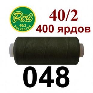 Швейные нитки Peri № 048