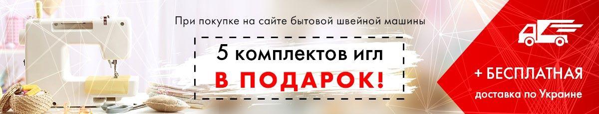 Интернет магазин Janome.in.ua - швейная машинка для Вас!