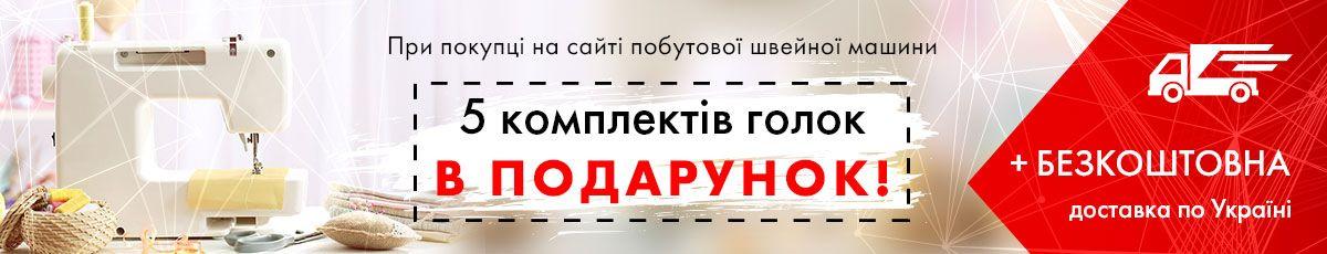 Інтернет магазин Janome.in.ua - швейна машинка для Вас!