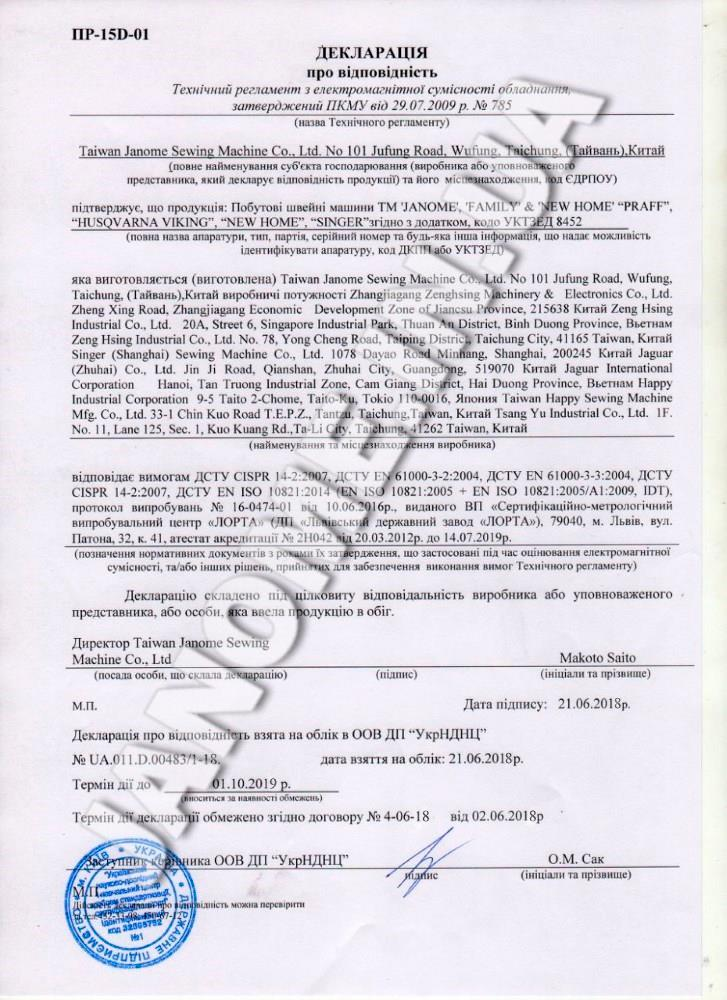 Декларацiя про вiдповiднiсть 29.07